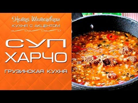 Суп ХАРЧО [Кухня с акцентом] от Натии Шаташвили