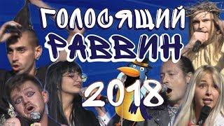 КВН Израиль Голосящий Раввин 2018 (27/7/18)