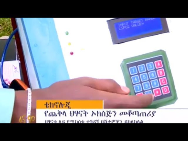 Oxygen controller for infants mad by Ethiopians