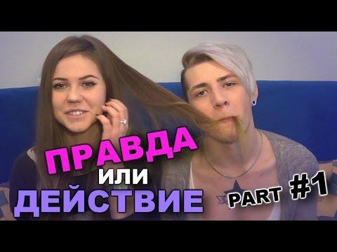 ПРАВДА или ДЕЙСТВИЕ - part #1 / Андрей Мартыненко & Вероника Кучеренко