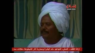 بادي محمد الطيب - في الطيف او في الصحيان - دنيا دبنقا 1979م