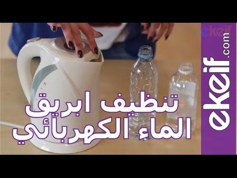 كيف نقوم بتنظيف ابريق الماء الكهربائي؟