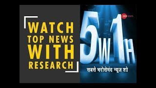 5W1H: Watch top news with research and latest updates, January 15, 2019