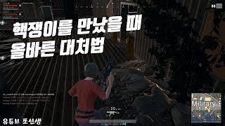 [Battlegrounds] How to Deal with Nuclear Users