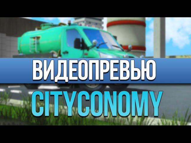 Руководство запуска: CITYCONOMY Service for your City по сети