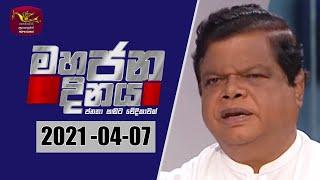2021-04-07 | Mahajana Dinaya