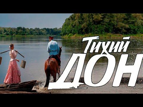 Тихий Дон 2015 Анонс!!!! Многосерийный фильм по роману М.Шолохова