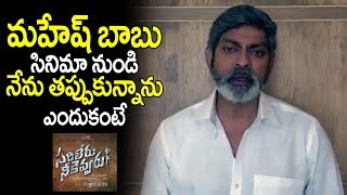 Jagapathi Babu clarification on Mahesh Babu Sarileru Neekevvaru Movie controversy | Filmylooks