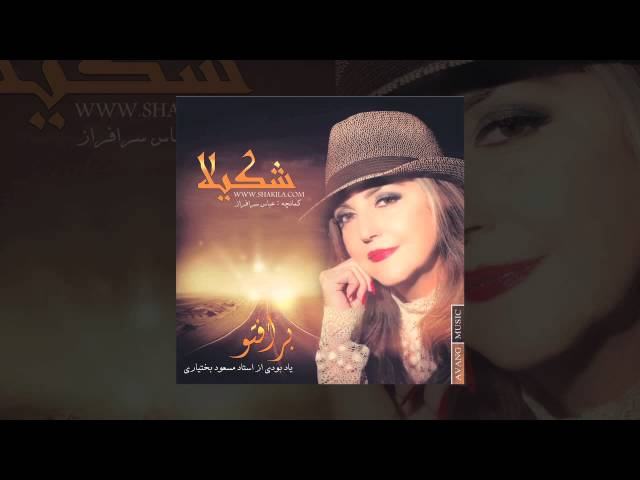 Shakila - Baraftou OFFICIAL TRACK