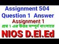 Nios Deled Assignment 504 Question 1 answer in Bengali.solve assignment 504