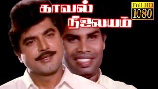 Kaaval Nilayam | Sarathkumar,Gouthami,K.R.Vijaya,Anandaraj | Tamil Superhit Movie HD
