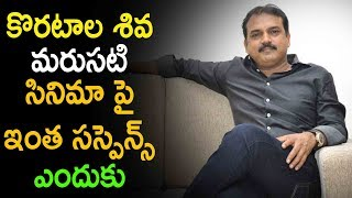 Koratala Siva Next Movie Updates | Akhil, Allu Arjun