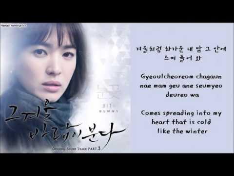 Gummy That Winter, The Wind Blows OST Snowflake 눈꽃 Hangul Romanized English Sub Lyrics