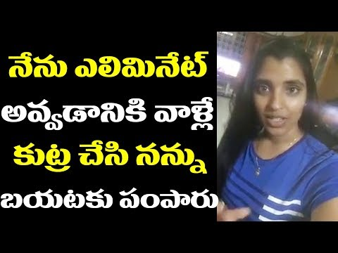 Anchor Syamala Speech After Bigg Boss Elimination | Telugu Bigg Boss 2 | Nani #9RosesMedia