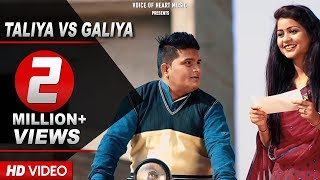 Taliya vs Galiya | Raj Saini, Raju Punjabi | Latest Haryanvi Songs Haryanavi 2017 | VOHM