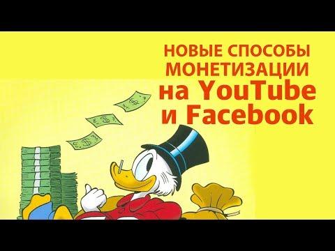 Новые способы монетизации на YouTube и Facebook