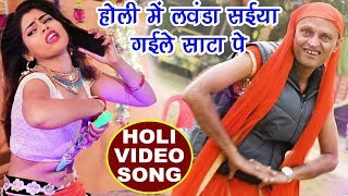 2018 का सुपरहिट होली VIDEO SONG Antra Singh Priyanka Sasura Me Rang Dale Bhojpuri Holi Songs