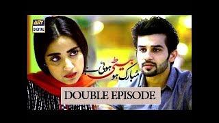 Mubarak Ho Beti Hui Hai Episode 23 & 24 - 20th September 2017 - ARY Digital Drama