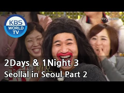 2 Days and 1 Night - Season 3 : Seollal in Seoul Part 2 (2014.03.09)