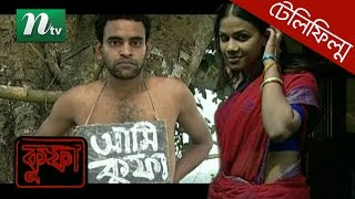 Bangla Telefilm Kufa (কুফা)   Sweety, Lara Lotus, Azad Abul Kalam, Animesh Aich   Drama & Telefilm