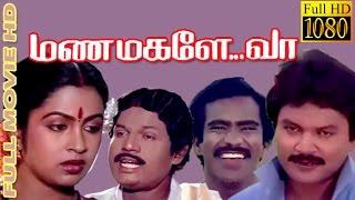 Manamagale Vaa  PrabhuRadhikaGoundamani  Tamil Sup