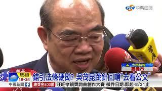 記者拿法條問拔管進度 吳茂昆跳針嗆:去看公文
