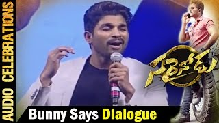 bunny-says-villan-dialogue-with-excitement-sarrainodu-audio-celebrations