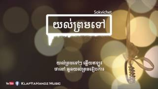 Download Vi70 (Vichet) - យល់ព្រមទៅ - Yol Prom Tov - Produced by Sok Cream Visal and 12ME 3Gp Mp4
