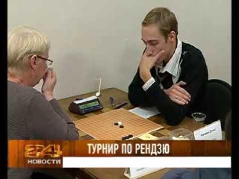 Всероссийский турнир по рэндзю