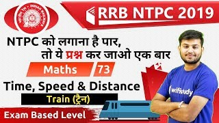 11:00 AM - RRB NTPC 2019 | Maths by Sahil Sir | Time, Speed & Distance