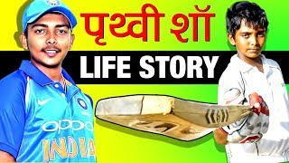 The Future of Indian Cricket ▶ Prithvi Shaw (पृथ्वी शॉ) Biography In Hindi   Cricketer