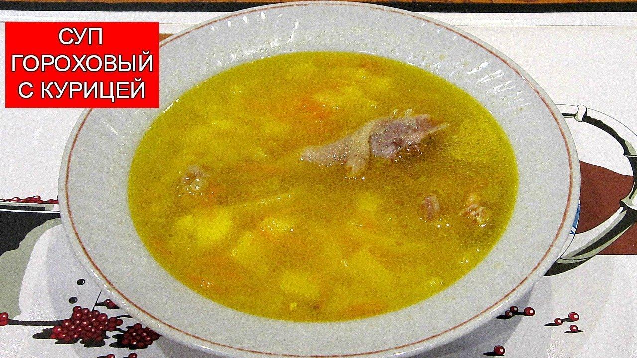 Как варить гороховый суп с курицей рецепт с фото пошагово