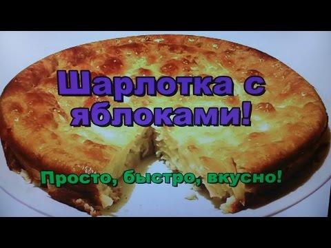 Шарлотка с яблоками классический рецепт! / Apple pie classic recipe