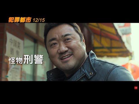 【犯罪都市】韓國2017最賣座犯罪電影 預告-12/15(五) 痛快一擊
