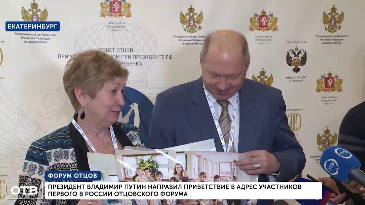 В Екатеринбурге стартовал первый Всероссийский форум отцов
