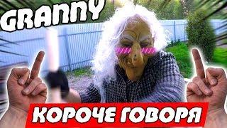 ?????? ?????? Granny ? ???????? ?????