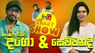 Sunflower FM Derana Chart Show  | Gayan and Roshan