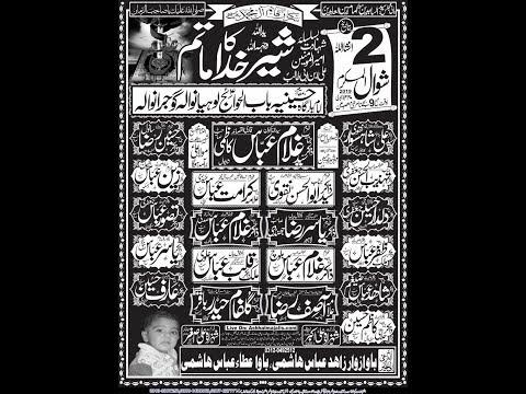 Live Mjalis Aza 2 shawal Imam bargah Hussainia Babul hawaij as Lohiyanwala Gujranwala 2019