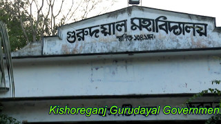 Kishoreganj Gurudayal Government College