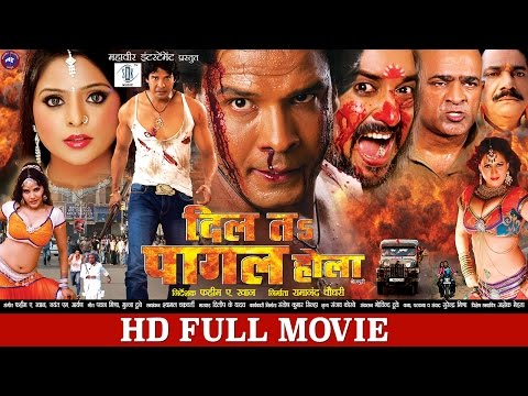Dil Ta Pagal Hola [superhit New Bhojpuri Movie] Cast - Viraj Bhatt, Priya Sharma video