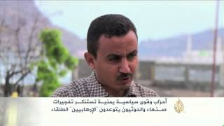 أحزاب وقوى سياسية يمنية تندد بتفجيرات صنعاء