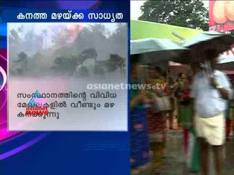 Heavy rains, strong winds likely in Kerala till Mondayസംസ്ഥാനത്ത് തിങ്കളാഴ്ചവരെ കനത്ത മഴ