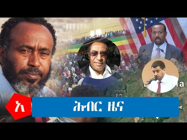 Daily Ethiopian News August 13,2018