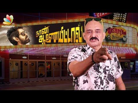 Rana Daggubati's Naan Aanaiyittal Movie Review | Kajal Agarwal, Catherine | Kashyam with Bosskey