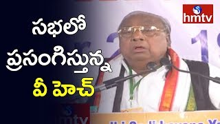V Hanumantha Rao Speech at Rajiv Gandhi Sadbhavana Yatra | hmtv