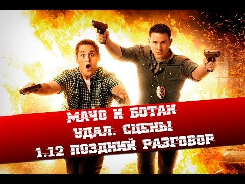 Мачо и Ботан Удал.сцены|1.12 Поздний Разговор|Rus [New Records]