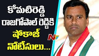 Congress Issues Show Cause Notice to Komatireddy Raj Gopal Reddy | NTV
