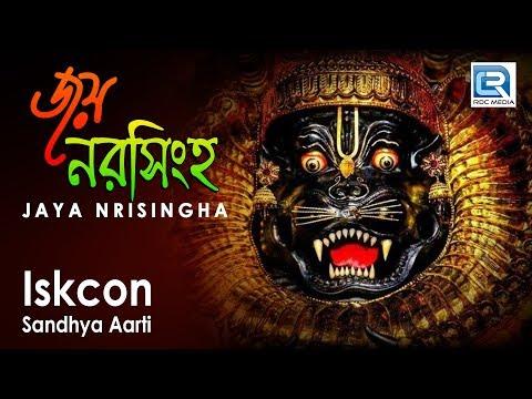 Iskcon Sandhya Aarti | Jaya Nrisingha Sri Nrisingha | Iskcon Bhajans video