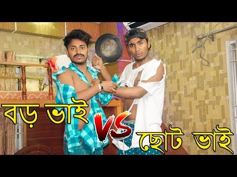 TDP |  বড় ভাই vs ছোট ভাই | Bangla Funny Video 2018 | ডেঞ্জেরাস Brothers | ভাইর ভাইর ভালবাসা ।