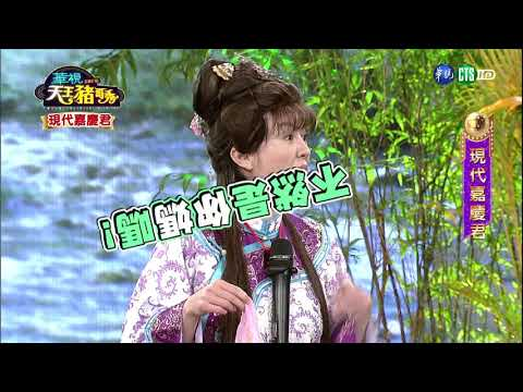 華視天王豬哥秀-現代嘉慶君(完整版)2018.04.01